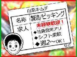 株式会社ピックルスコーポレーション 福島工場