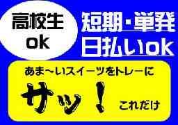 株式会社ヴィ企画 滋賀営業所