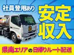 佐藤燃料株式会社 中台オイルセンター