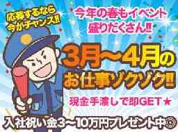 株式会社エムディー警備神戸