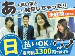 ウィンクルム株式会社 松山支店