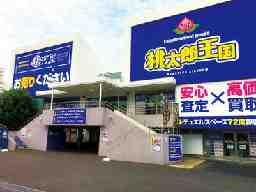 桃太郎王国 市原店