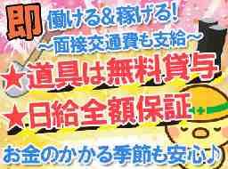 株式会社林間 鶴川営業所