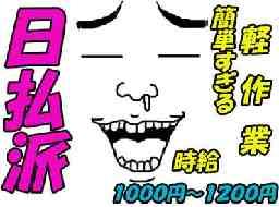 ゼンスタッフサービス株式会社 札幌支店