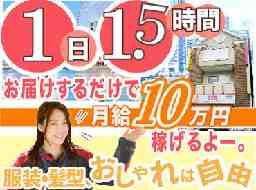 朝日新聞販売 横浜エリア 有限会社 雅 ASA鶴ヶ峰北部