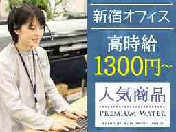 プレミアムウォーター株式会社 新宿オフィス