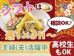 そば・天ぷら・うなぎ 南部家敷 鶴岡店