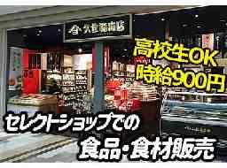 サンクゼール・久世福商店 イオンモール秋田店