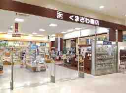 くまざわ書店 稲毛店