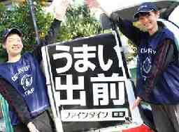 株式会社ライドオンエクスプレス 東京エリア[品川駅]