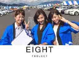 エイトプロジェクト