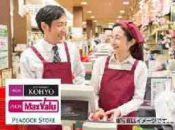 MaxValu 塩草店