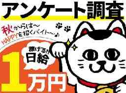 株式会社ヒューマン・ライジン