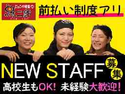 亀屋マル八 伏見桃山店
