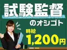 株式会社トライ・アットリソース TES3-久留米