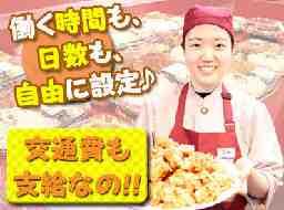 美唄焼鳥・惣菜 炎 イオン西岡店