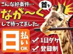 日伸セフティ株式会社 千葉リクルートセンター