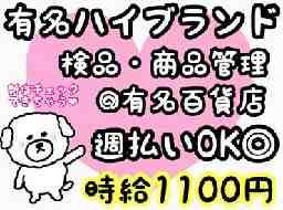 株式会社ユニティー 北大阪支店