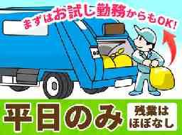 釧路環境衛生企業組合