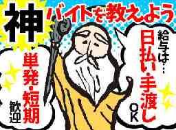 テイケイワークス株式会社 町田支店