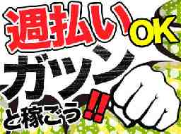 株式会社ユニティー 姫路営業所