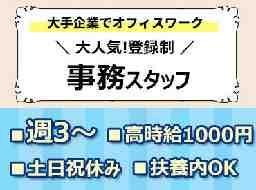 株式会社J&Jヒューマンソリューションズ