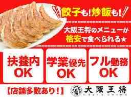 大阪王将 高知南川添店