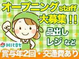スーパーコンボ 新嘉島店