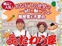 たわら屋 富塚店