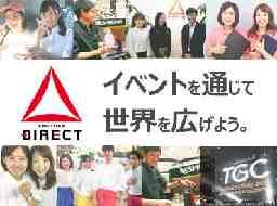 株式会社フロンティアダイレクト/横浜オフィス