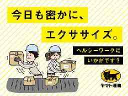 ヤマト運輸株式会社 岩手ベース店
