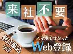 株式会社ネクストレベル名古屋支店