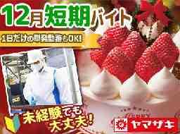 山崎製パン株式会社千葉工場
