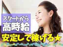株式会社エクシードキャリア/c10110/デ