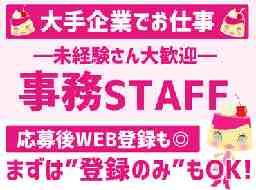 パーソルテンプスタッフ株式会社 函館オフィス