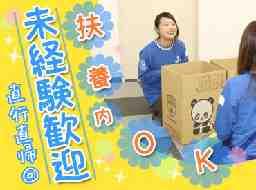 株式会社サカイ引越センター パンダワーク 松原支社/鶴見支社