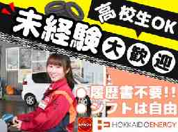 北海道エネルギー 豊平セルフSS
