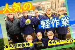 大阪事業所 高槻センター