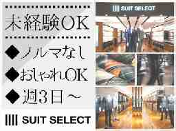 SUIT SELECT ガーデンモール木津川店