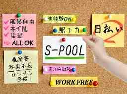 株式会社エスプールヒューマンソリューションズ 横浜西口支店