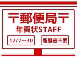 日本郵便株式会社 宇品郵便局