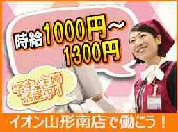 イオンリテール株式会社 イオン山形南店