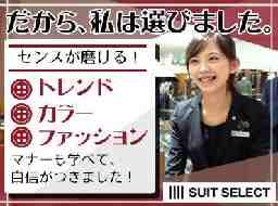 SUIT SELECT アリオ上田