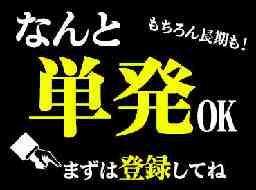 株式会社オールキャスティング 熊本営業所