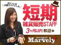 Marvely サンエー具志川メインシティ店