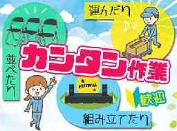 株式会社ユニティー 仙台支店