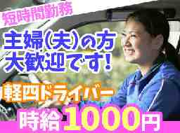 佐川急便株式会社 天理営業所