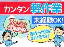 株式会社コイシカワ 仙台営業所