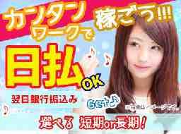株式会社オープンループパートナーズ/新発田市勤務