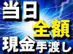 株式会社札幌物流 横浜営業所